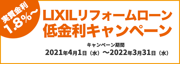 LIXILリフォームローン低金利キャンペーン